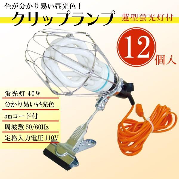 蓮型蛍光灯付 クリップランプ 照明 器具 ランプ 作業灯 蛍光灯 ライト クリップ 式 投光器 5mコード付 40W 照射 12個セット