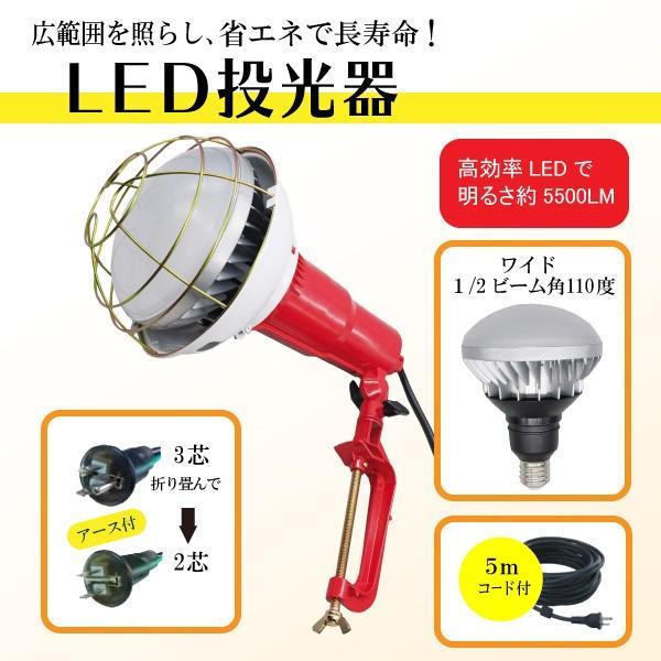 LED投光器 電球付 屋内外 照明 器具 5mコード 50W LED 5500LM ライト ランプ 口金 E39  作業用 作業灯 工事用 現場 照射 防滴 バイス付|kanryu