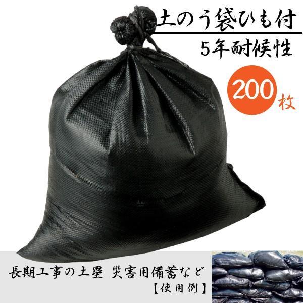 土のう袋 土嚢袋 UVブラック 耐候性 紫外線劣化防止 国産 土木工事 河川工事の土塁 災害用備蓄など 200枚 サイズ480 x 620 mm
