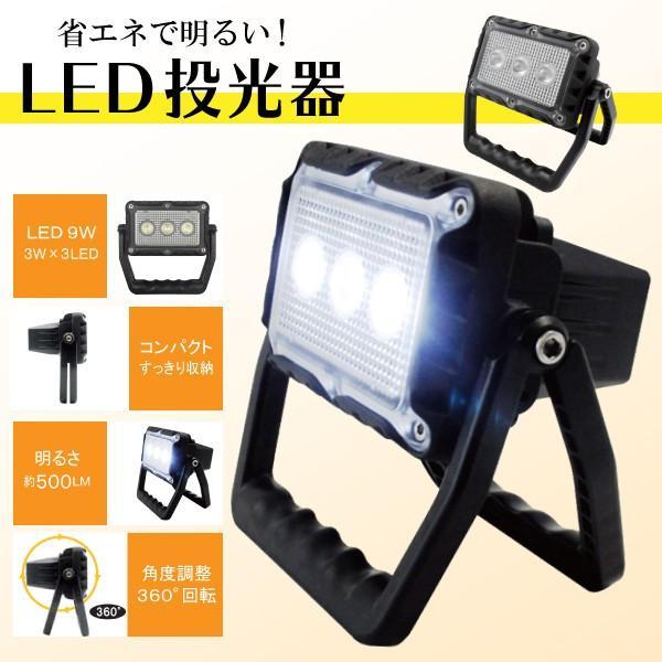 LED投光器 充電式 照明 器具 ランプ 作業用 LED ライト 投光器 工事用 9W 照射 コードレス 防塵 防滴|kanryu
