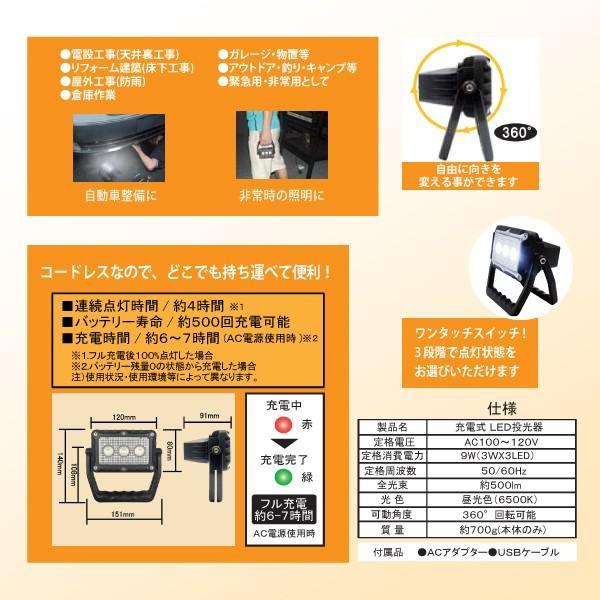 LED投光器 充電式 照明 器具 ランプ 作業用 LED ライト 投光器 工事用 9W 照射 コードレス 防塵 防滴|kanryu|02