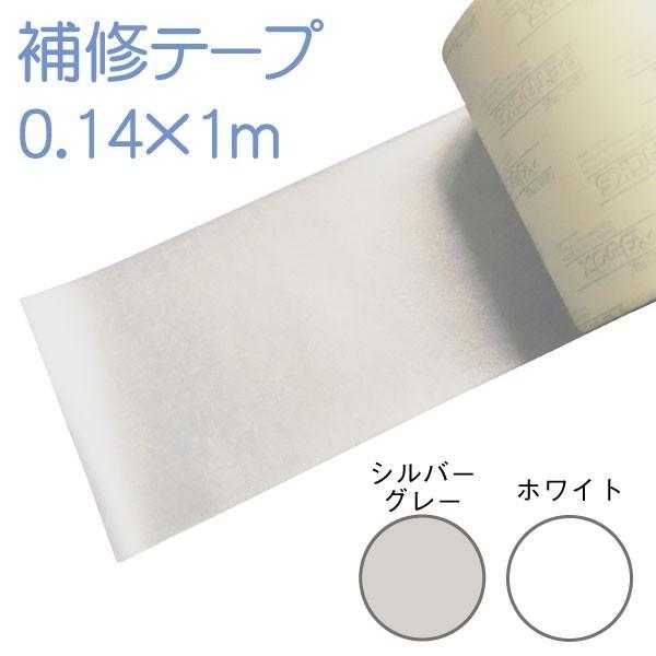 シート 補修テープ 強力 硬化 ( 0.14 x 1m ) kanryu