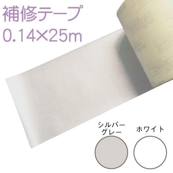 シート 補修テープ 強力 硬化 ( 0.14 x 25m )|kanryu