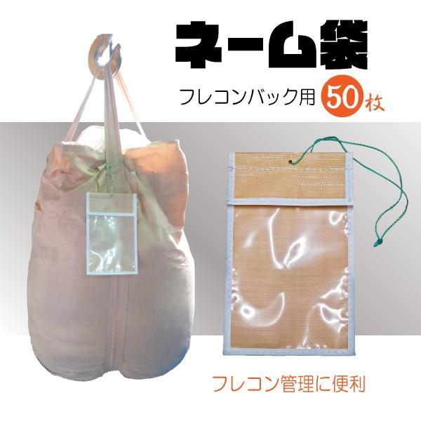 ネーム袋 タグ 荷札ラベル コンテナバック フレコン用 50枚 サイズ 180×290mm 土木 建築 農作業 土のう袋 kanryu