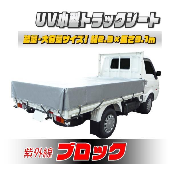 小型トラック用荷台シート UVシルバーシート 紫外線防止 #4000 1t〜2t用 サイズ 3.1×2.3m 平シート ゴムバンド付 厚手 荷台カバー 日本製|kanryu