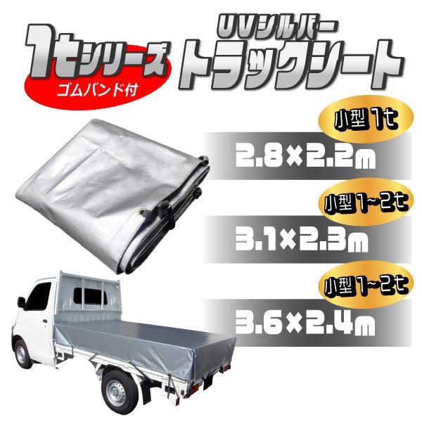 小型トラック用荷台シート UVシルバーシート 紫外線防止 #4000 1t〜2t用 サイズ 3.1×2.3m 平シート ゴムバンド付 厚手 荷台カバー 日本製|kanryu|07