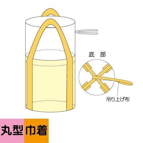 コンテナバック 丸型 フレコン 上部きんちゃくタイプ 10枚 耐荷重500kg 容量500L M-05 ベルト 全開 排出無|kanryu|02