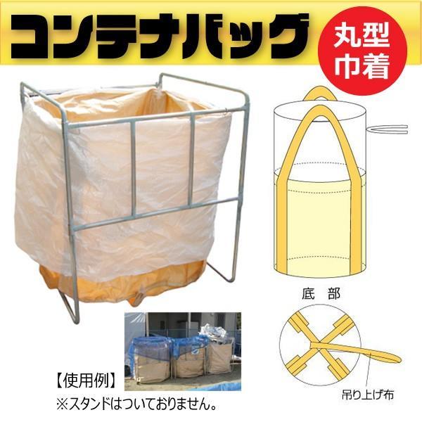 コンテナバック 丸型 フレコン 上部きんちゃくタイプ 10枚 耐荷重1000kg 容量2000L M-2 ベルト 全開 排出無 kanryu