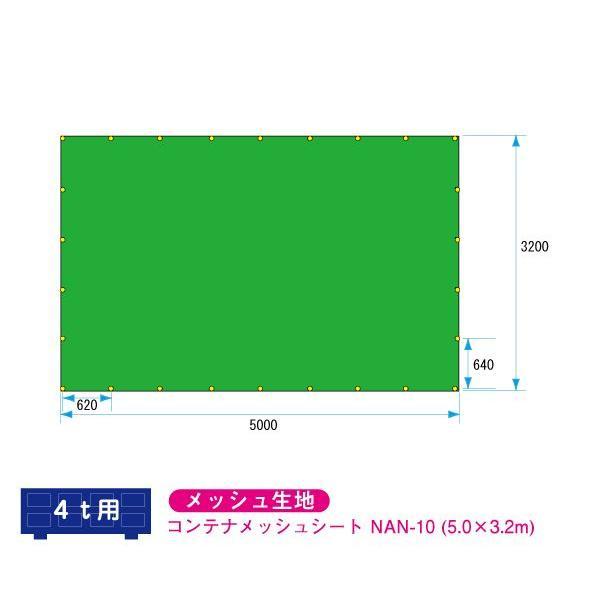 脱着式コンテナ用 コンテナメッシュシート 5.0m×3.2m NAN-10 (4t〜) ゴムバンド付 日本製 国産|kanryu