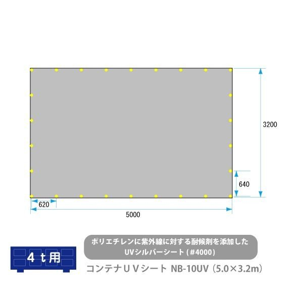 UVコンテナシート 4t用 UV シルバー シート 紫外線防止 #4000 サイズ 5.0×3.2m ゴムバンド付 厚手 カバー 運搬 輸送 日本製|kanryu|05