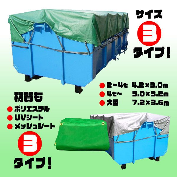 UVコンテナシート 4t用 UV シルバー シート 紫外線防止 #4000 サイズ 5.0×3.2m ゴムバンド付 厚手 カバー 運搬 輸送 日本製|kanryu|06