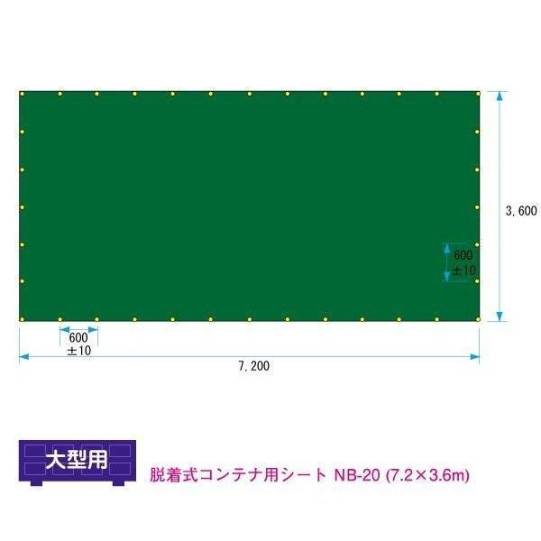 脱着式コンテナ用シート 大型用 サイズ 7.2m×3.6m ゴムバンド付 NB-20 運搬 輸送|kanryu|04