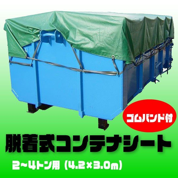 脱着式コンテナ用シート 2t〜4t サイズ 4.2m×3.0m ゴムバンド付 NB-50 kanryu