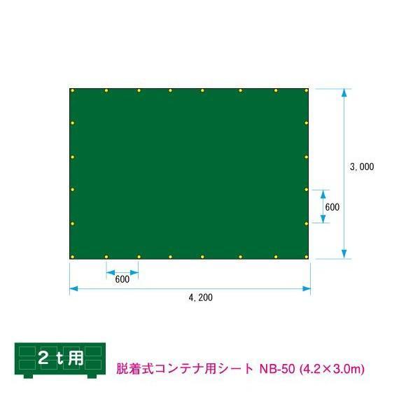脱着式コンテナ用シート 2t〜4t サイズ 4.2m×3.0m ゴムバンド付 NB-50 kanryu 04