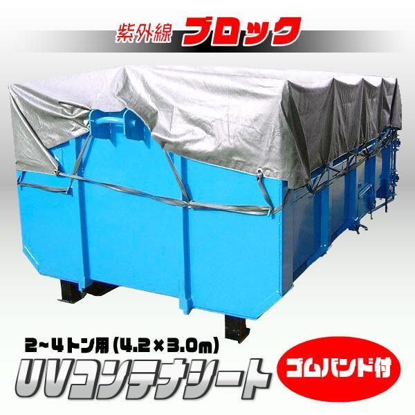 UVコンテナシート 2t用 UV シルバー シート 紫外線防止 供え #4000 サイズ カバー 日本製 ゴムバンド付 厚手 運搬 輸送 セール品 4.2×3.0m