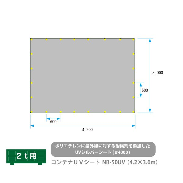 UVコンテナシート 2t用 UV シルバー シート 紫外線防止 #4000 サイズ 4.2×3.0m ゴムバンド付 厚手 カバー 運搬 輸送 日本製 kanryu 05