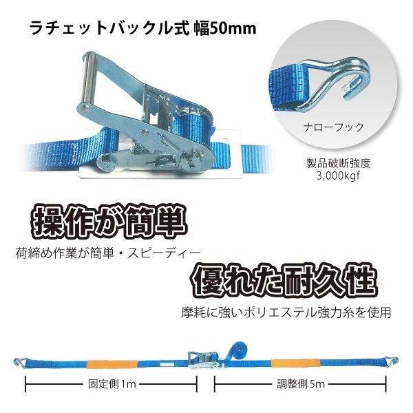 ラッシングベルト 幅50mm ラチェットバックル式 ナローフック 2本セット 固定側1m 調節側5m 荷締めベルト トラック 牽引 吊り下げ 玉掛|kanryu|02