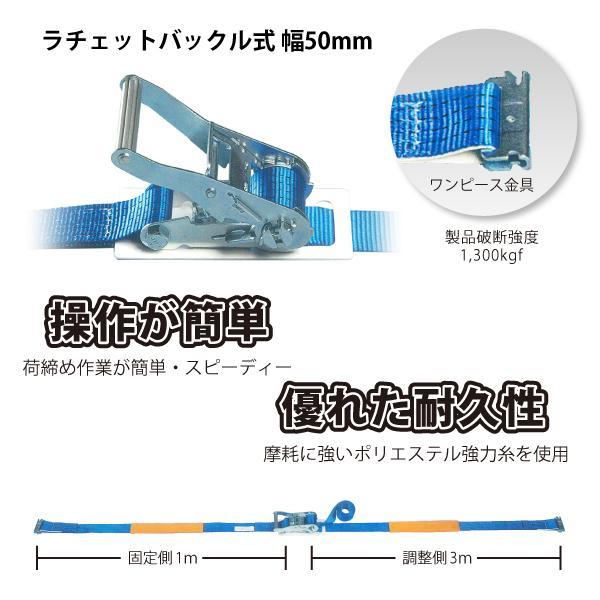 ラッシングベルト 幅50mm ラチェットバックル式 両端ワンピース金具付 2本セット 固定側1m 調節側3m 荷締めベルト トラック 牽引 吊り下げ 玉掛|kanryu|02