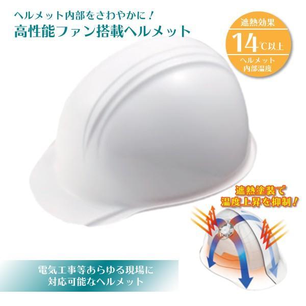 ファン付き 作業用ヘルメット 遮熱塗装 電気 工事 暑さ 熱中症 対策 建築 現場 空調 サイズ 54〜60cm ホワイト 白 安全 装備 帽 水害 災害|kanryu