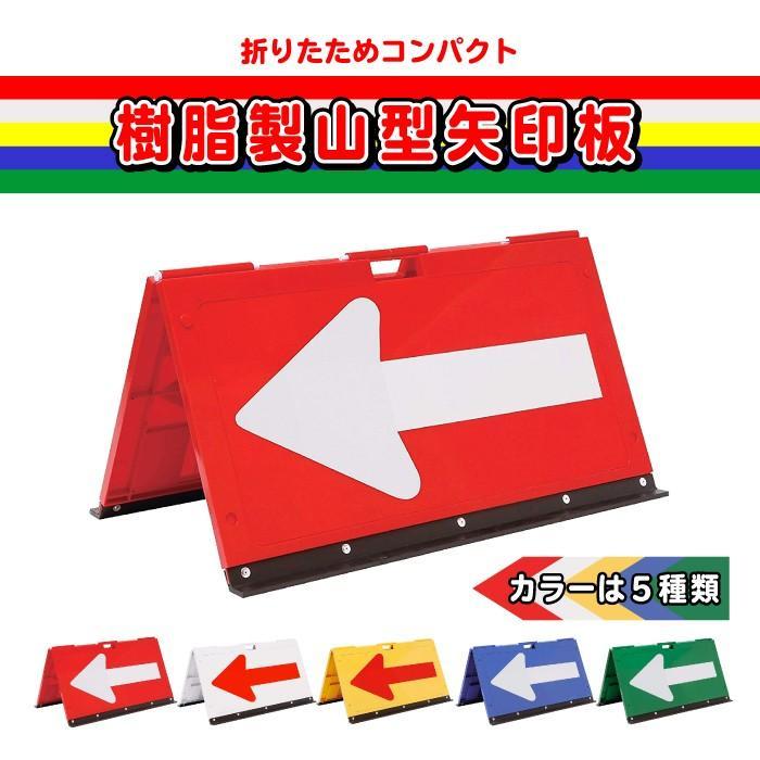 折りたたみ式 矢印板