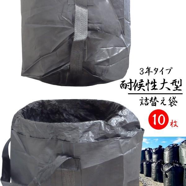 耐候性大型土のう袋 詰替え袋 ブラック 黒 3年 トン袋 紫外線劣化防止 土木工事 河川工事の土塁 水害 防災 10枚 サイズ 1300 x 1060 mm|kanryu