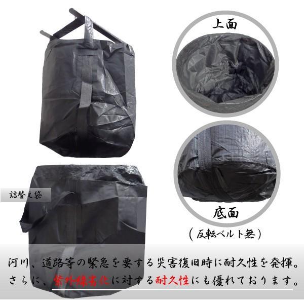 耐候性大型土のう袋 詰替え袋 ブラック 黒 3年 トン袋 紫外線劣化防止 土木工事 河川工事の土塁 水害 防災 10枚 サイズ 1300 x 1060 mm|kanryu|02