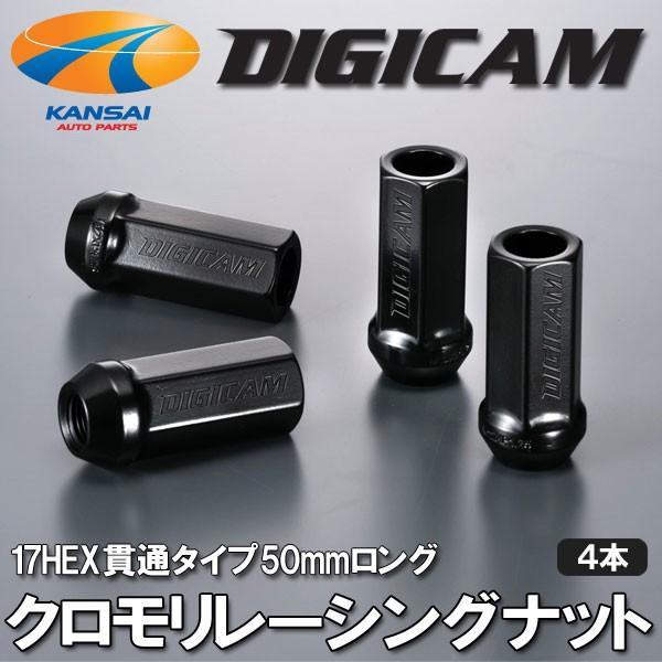 通常便なら送料無料 織戸学監修 DIGICAM 在庫一掃 デジキャン クロモリレーシングナット 17HEX 貫通タイプ 50mm 4本セット ロング