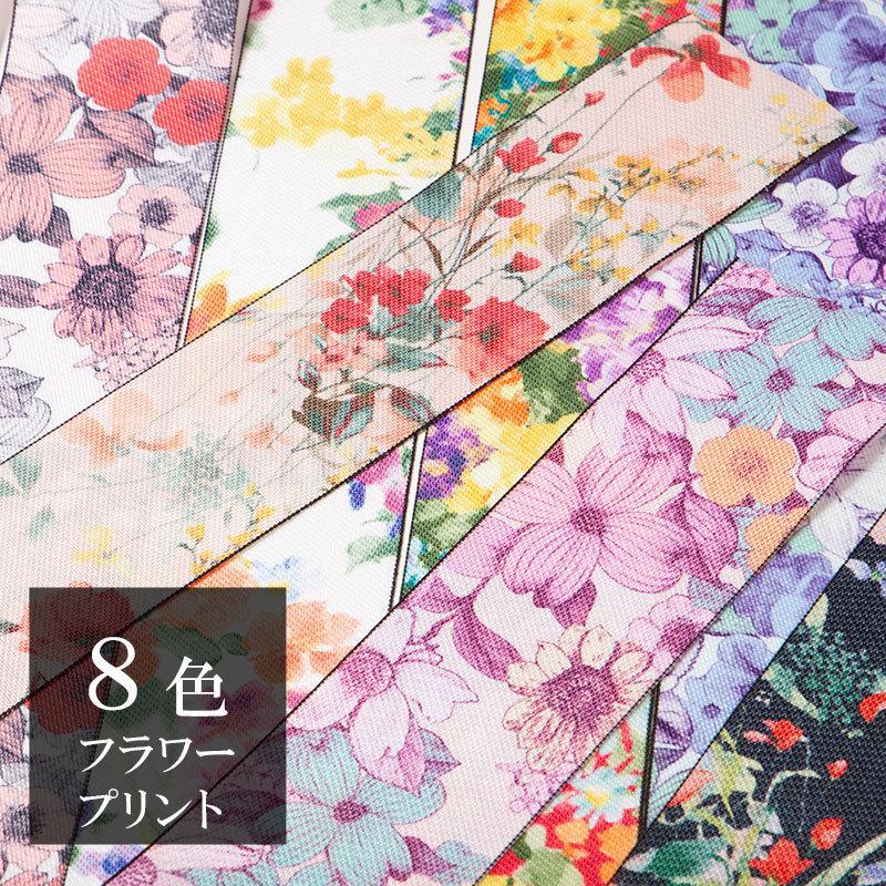 畳の縁(ヘリ) フラワープリント 5m 切り売り 花柄 水彩風 手芸 ハンドメイド 畳縁 たたみへり|kansaitatami-kyoto