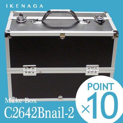 送料無料+P10倍 往復送料無料 買い物 メイクボックスC2642Bnail-2 プロ用 コスメボックス メイクアップボックス ネイルボックス ネイルケース