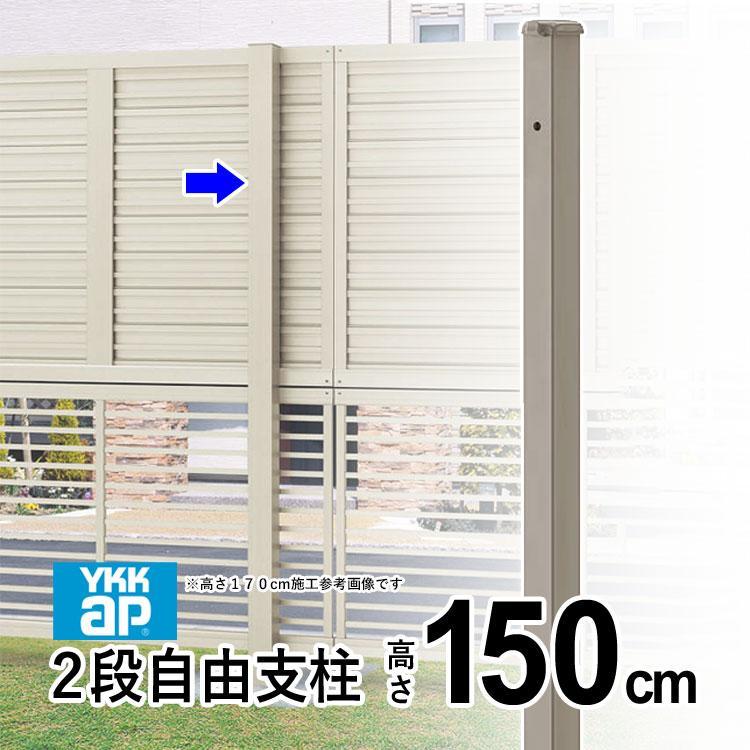 2段支柱 柱 形材フェンス用 自立建て用 2段支柱 支柱 T150 T150 T150 YKK フェンスと同時購入で地域限定送料無料 e27