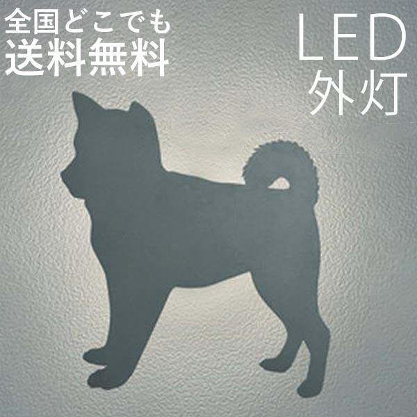 玄関照明 イヌ アニマル シルエット いぬ ライト 壁面照明 おしゃれ センサなし 柴犬タイプ
