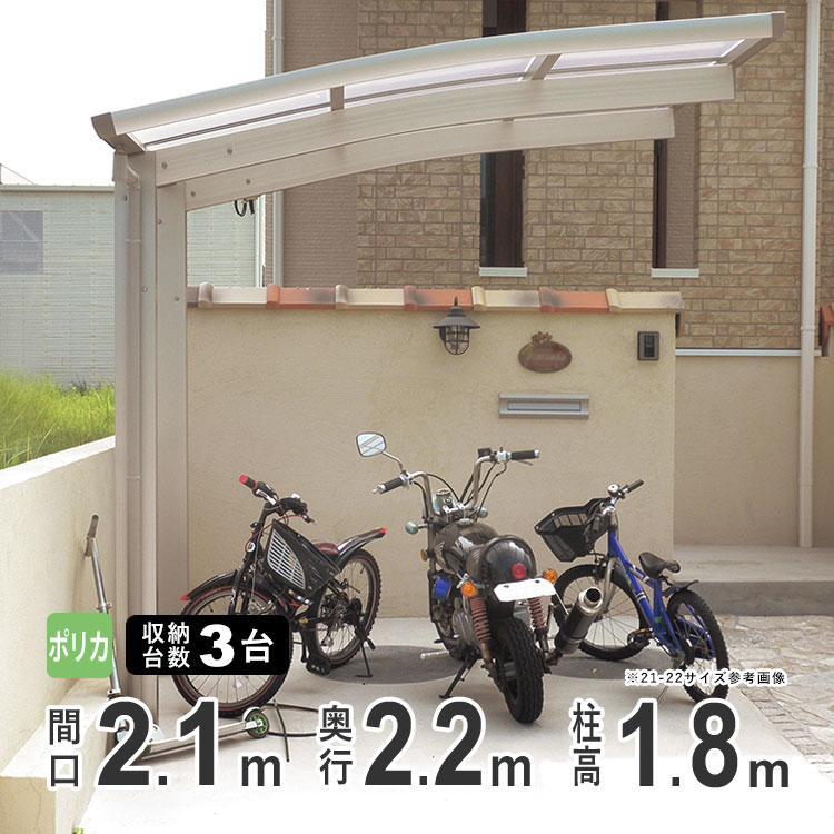 サイクルポート 自転車置き場 屋根 3台収納可能 間口210×奥行218cm 人気 おすすめ 22-21 送料無料 標準柱 超定番 ポリカタイプ