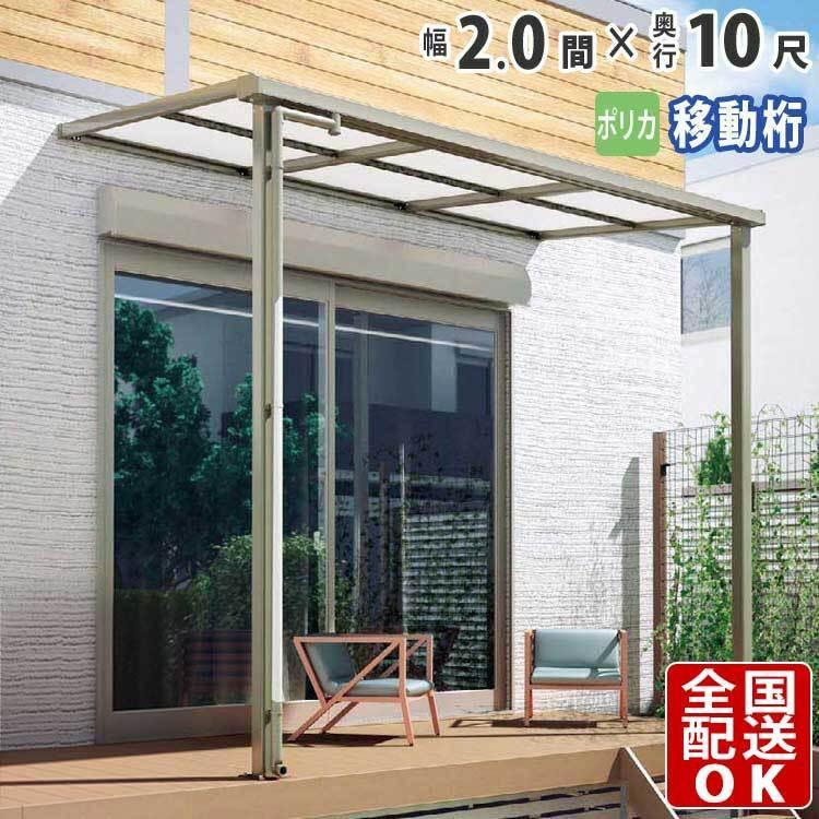 テラス屋根 DIY 屋根 アルミテラス屋根 フラット型 2.0間×10尺 移動桁 ベランダ 雨よけ シンプルテラス屋根 2間×10尺