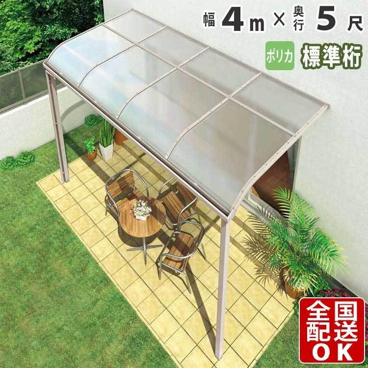 テラスの屋根 安全 DIY ベランダ バルコニー 屋根 雨よけ 卸直営 テラス屋根 4M×5尺 ポリカ屋根 アルミ 標準桁 アール型 4.0m×5尺 シンプルテラス 1階用