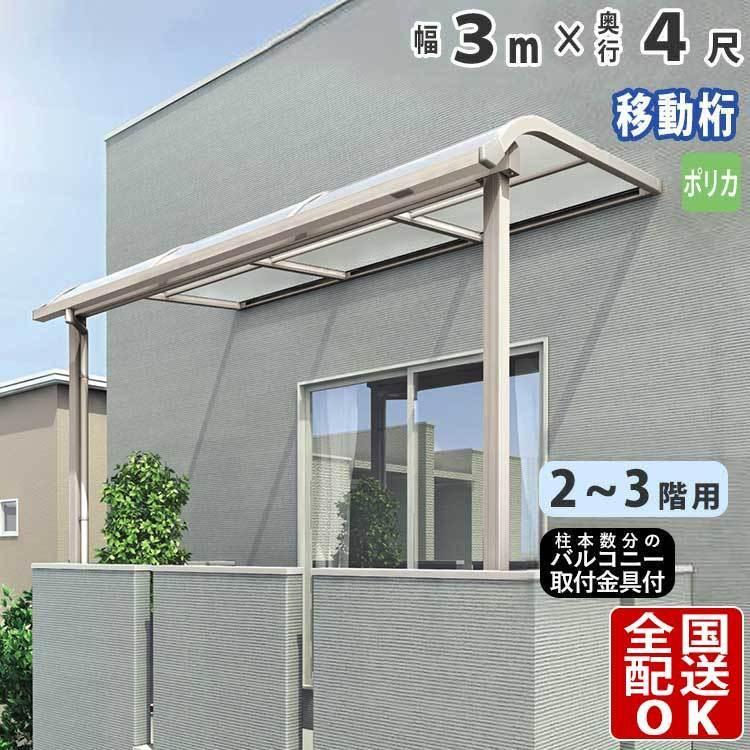 テラスの屋根 DIY ベランダ バルコニー 屋根 雨よけ 捧呈 テラス屋根 3M×4尺 シンプルテラス 奥行移動桁 3階用 アール型 2階用 ポリカ屋根 アルミ 公式ショップ 3.0m×4尺
