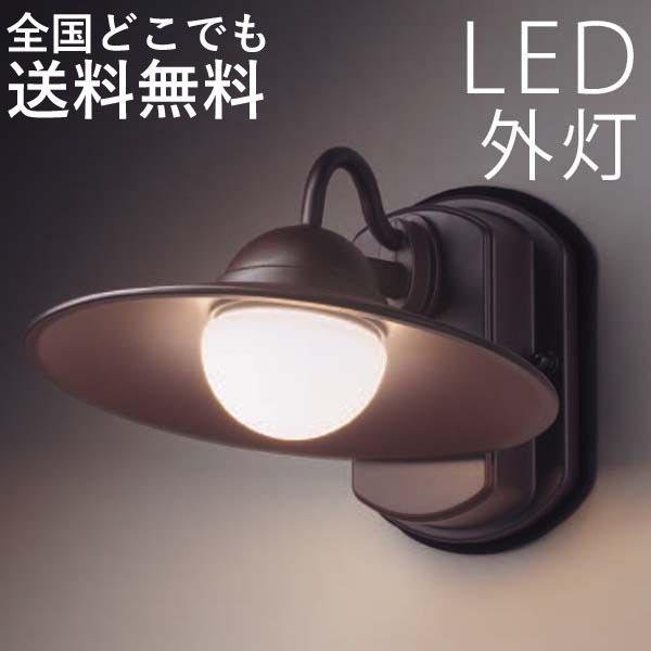 玄関照明 おしゃれなポーチライト センサーなし 屋外 照明 エクステリア 外灯 LED ブラケット
