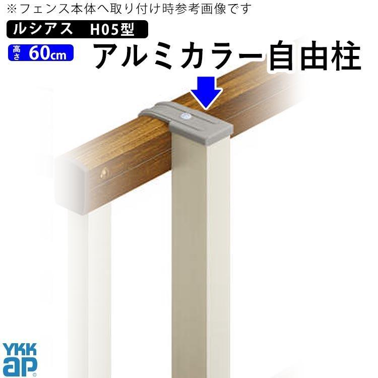ルシアスフェンス用 サービス YKK ルシアスフェンスH05型用 お気に入り 高さ60cm用 地域限定送料無料 自由柱