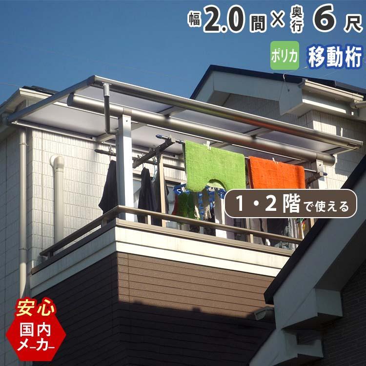 テラスの屋根 DIY ベランダ バルコニー 屋根 雨よけ テラス屋根 2間×6尺 フラット型 移動桁 ポリカ屋根 1階用 2階用 オリジナルテラス アルミ 2.0間×6尺