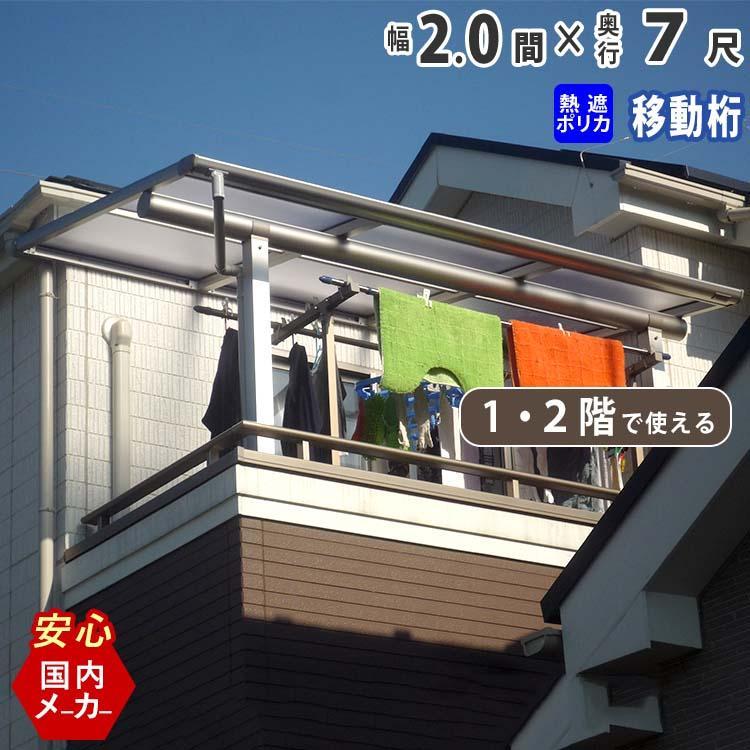 テラス屋根 ベランダ 屋根 2間×7尺 1階用 2階用 雨よけ オリジナルテラス アルミ フラット型 移動桁タイプ 熱線遮断ポリカ屋根 2.0間×出幅7尺