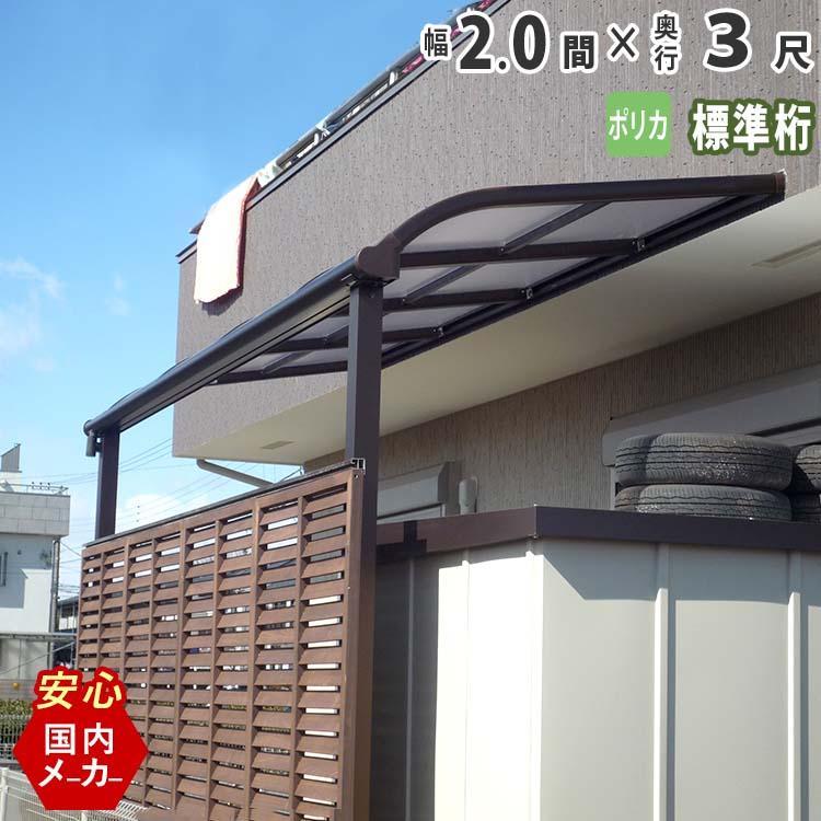テラスの屋根 DIY ベランダ バルコニー 屋根 雨よけ テラス屋根 2間×3尺 アール型 標準桁 ポリカ屋根 1階用 オリジナルテラス アルミ 2.0間×3尺