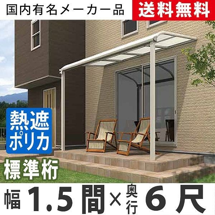 テラスの屋根 DIY ベランダ バルコニー 屋根 雨よけ テラス屋根 1.5間×6尺 アール型 標準桁 熱線遮断ポリカ屋根 1階用 オリジナルテラス アルミ 1.5間×6尺