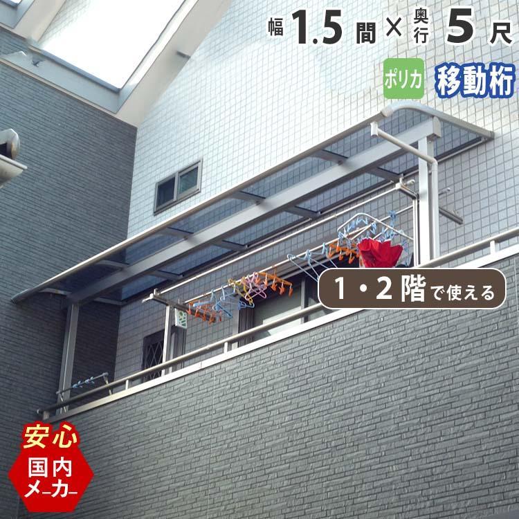 テラスの屋根 DIY ベランダ バルコニー 屋根 雨よけ テラス屋根 1.5間×5尺 アール型 移動桁 ポリカ屋根 1階用 2階用 オリジナルテラス アルミ 1.5間×5尺