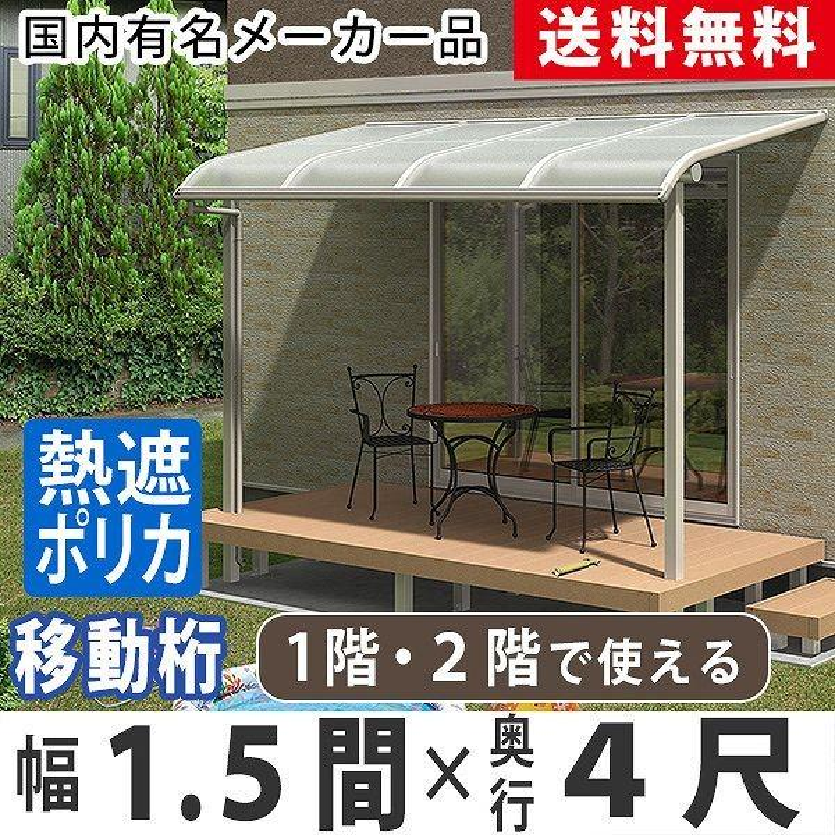テラスの屋根 DIY ベランダ バルコニー 屋根 雨よけ テラス屋根 1.5間×4尺 アール型 移動桁 熱線遮断ポリカ屋根 1階用 2階用 オリジナルテラス 1.5間×4尺