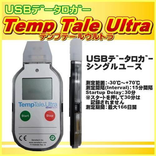 校正証明書付温度ロガー Temp Tale シングルユース 即納最大半額 感謝価格 Ultra USBデータロガー