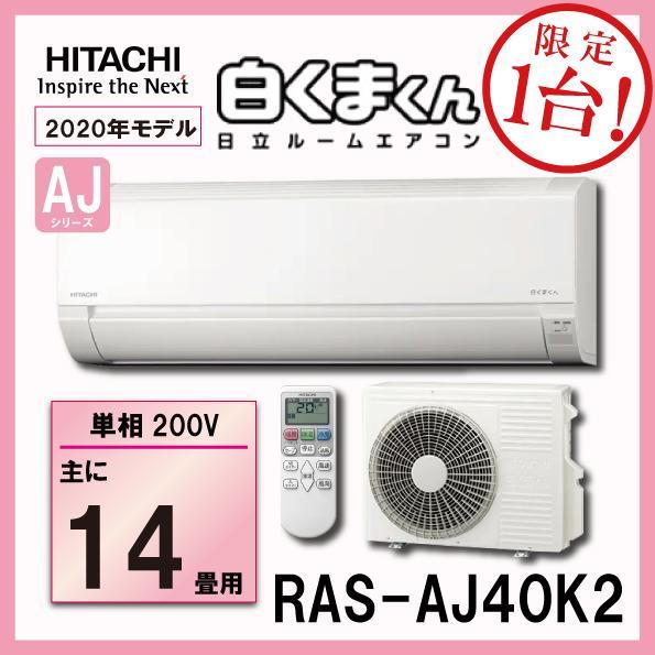 日立ルームエアコン RAS−AJ40K2 高品質 4.0Kw 限定品 白くまくん 14畳程度用 単相200V