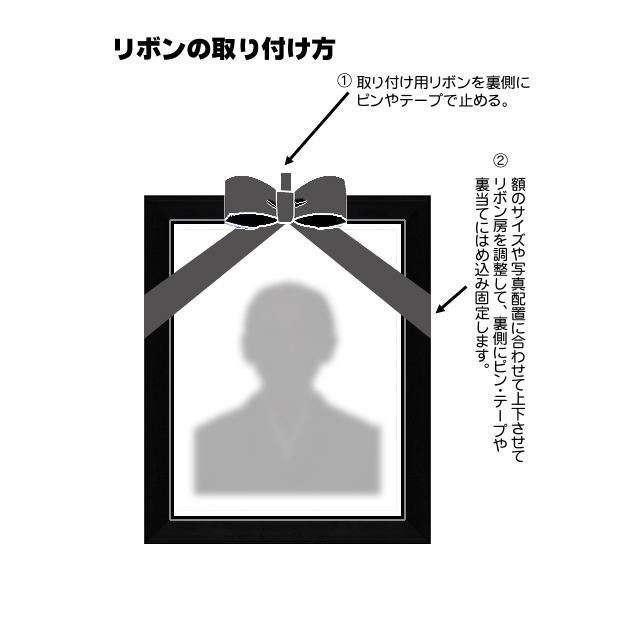 遺影写真額用リボン・・結び・・○ネコポス対応○ :4-100002:花王堂 ...