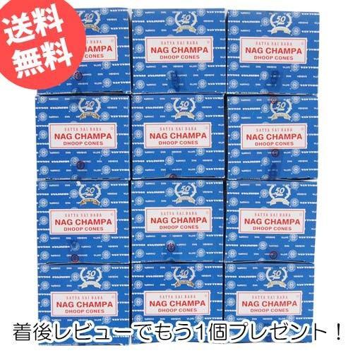 感謝価格 お香 ナグチャンパ コーン アロマ サイババ香 12箱セット 驚きの値段 SATYA