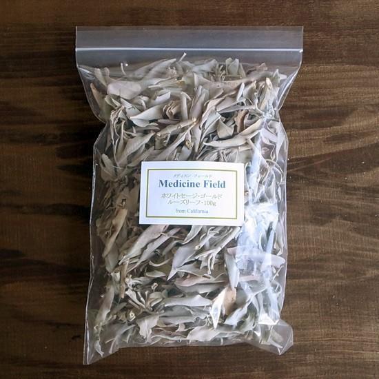 ホワイトセージ 浄化 メーカー直売 無農薬 ゴールド ルーズリーフ 細かい葉 セールSALE%OFF 100g 小枝