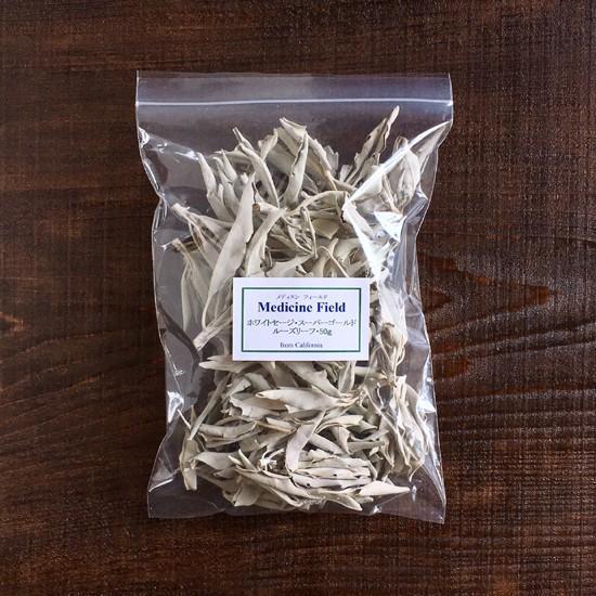 ホワイトセージ 浄化 無農薬 メーカー公式ショップ ルーズリーフ50g スーパーゴールド 蔵