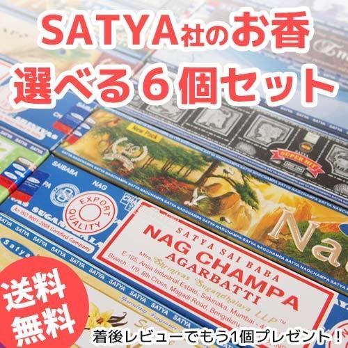 SATYAのお香 選べる6個セット アロマ 最安値に挑戦 スティックタイプ 配送員設置送料無料 サティヤ